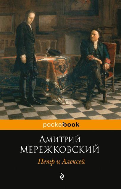 Петр и Алексей - фото 1