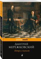 Мережковский Д.С. - Петр и Алексей' обложка книги