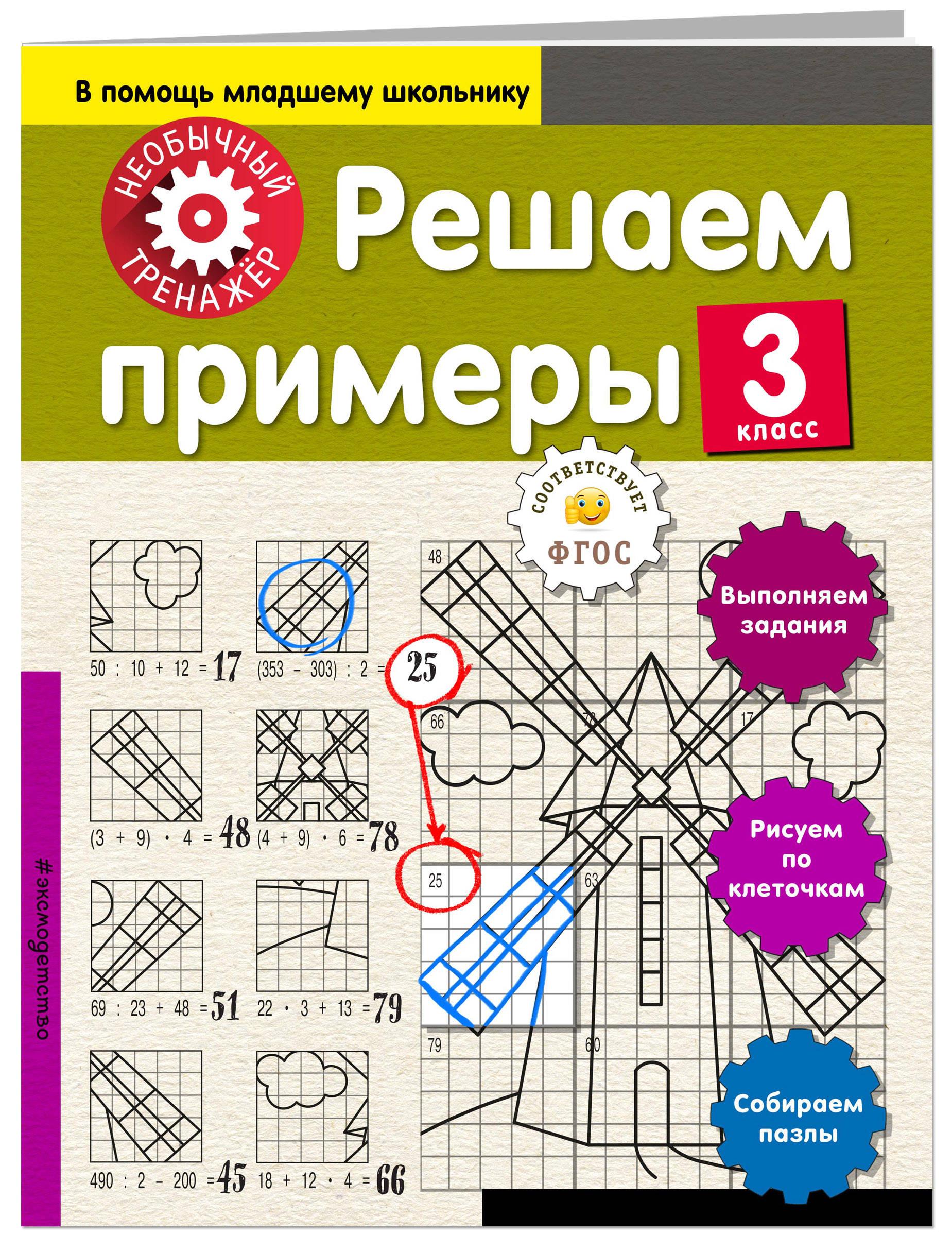 А. А. Аксенова Решаем примеры. 3-й класс а а аксенова решаем примеры 3 й класс