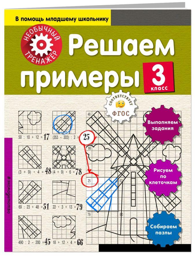 А. А. Аксенова - Решаем примеры. 3-й класс обложка книги