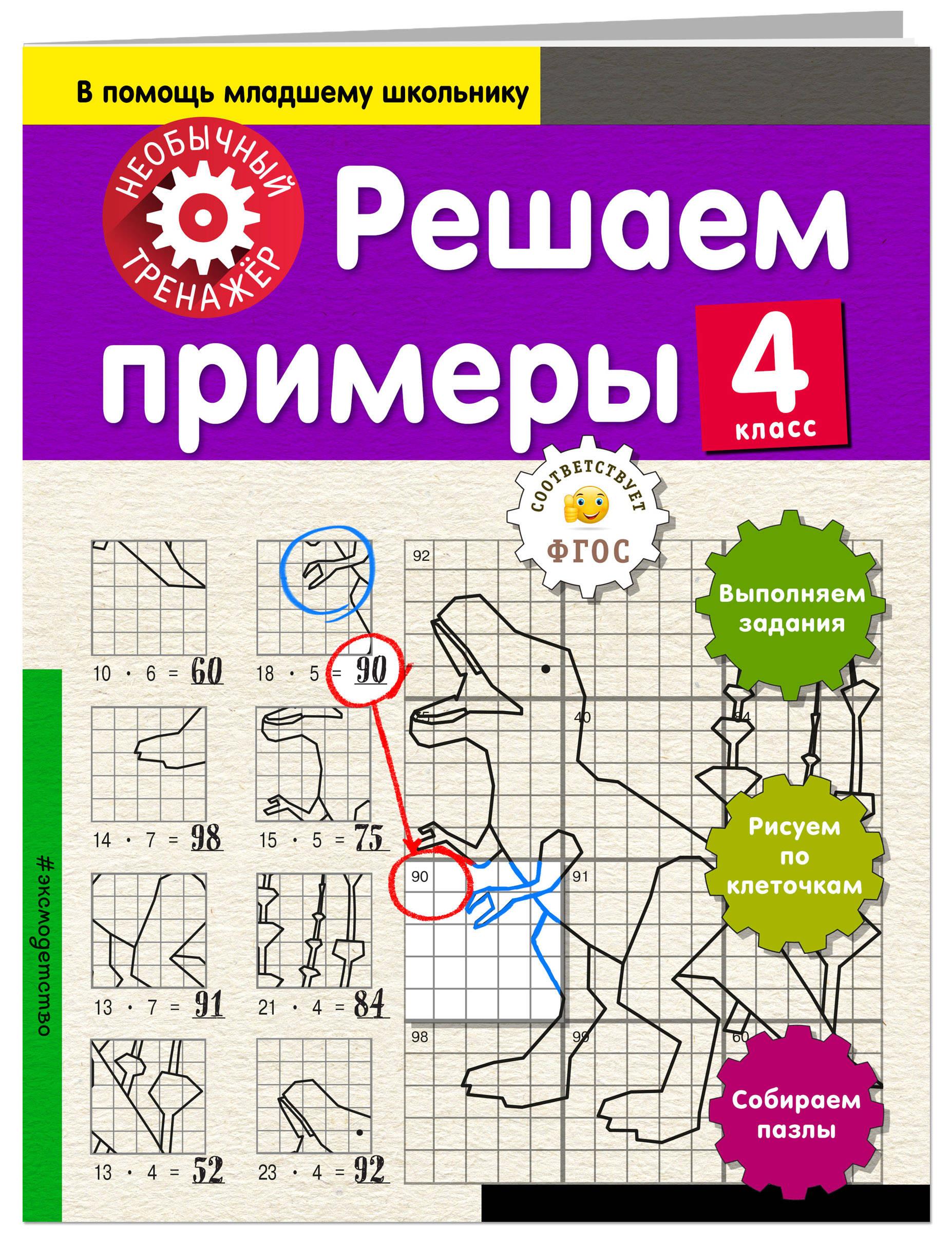 А. А. Аксенова Решаем примеры. 4-й класс а а аксенова решаем примеры 3 й класс