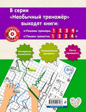 Решаем примеры. 4-й класс А. А. Аксенова