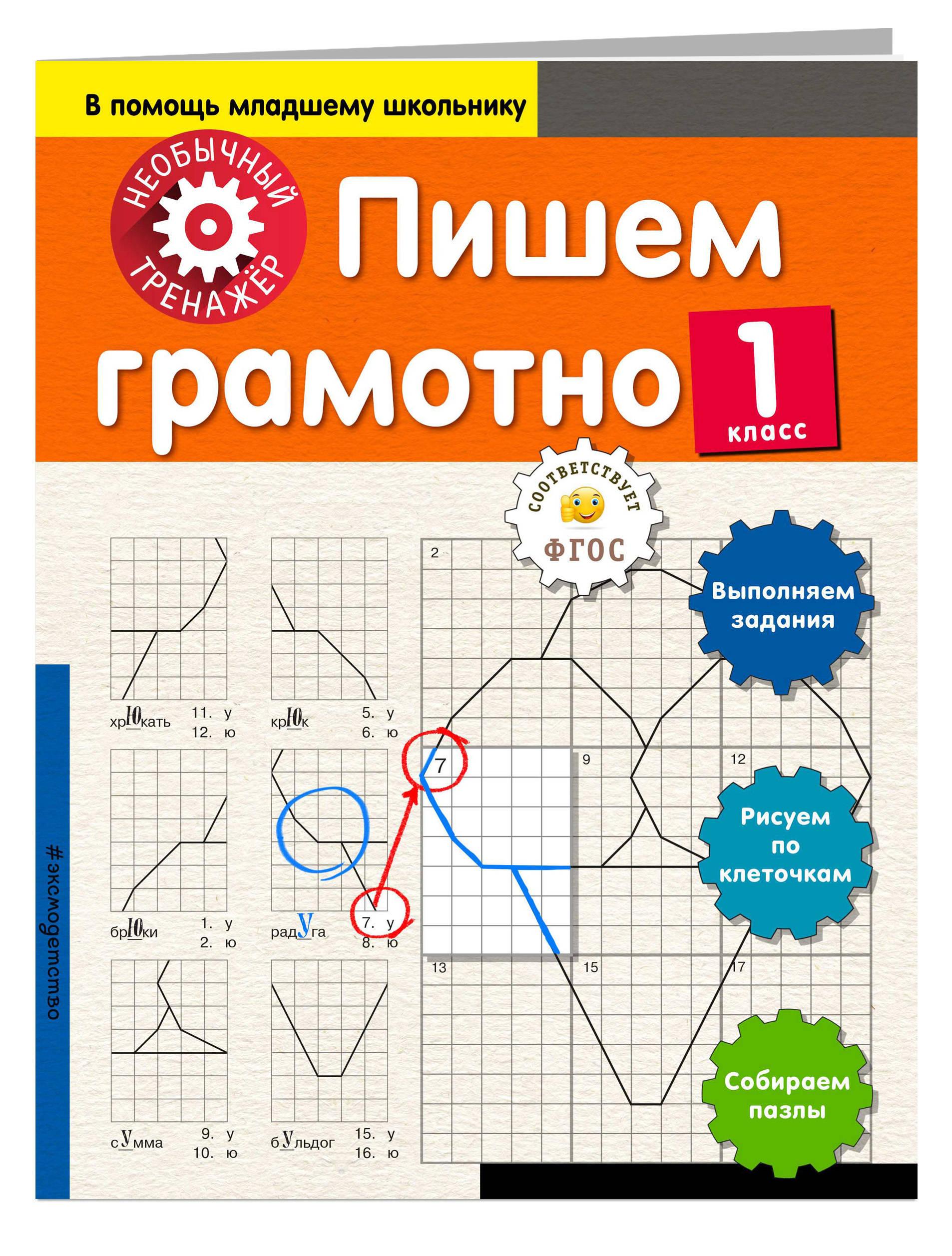 А. А. Аксенова Пишем грамотно. 1-й класс