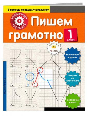 Пишем грамотно. 1-й класс А. А. Аксенова