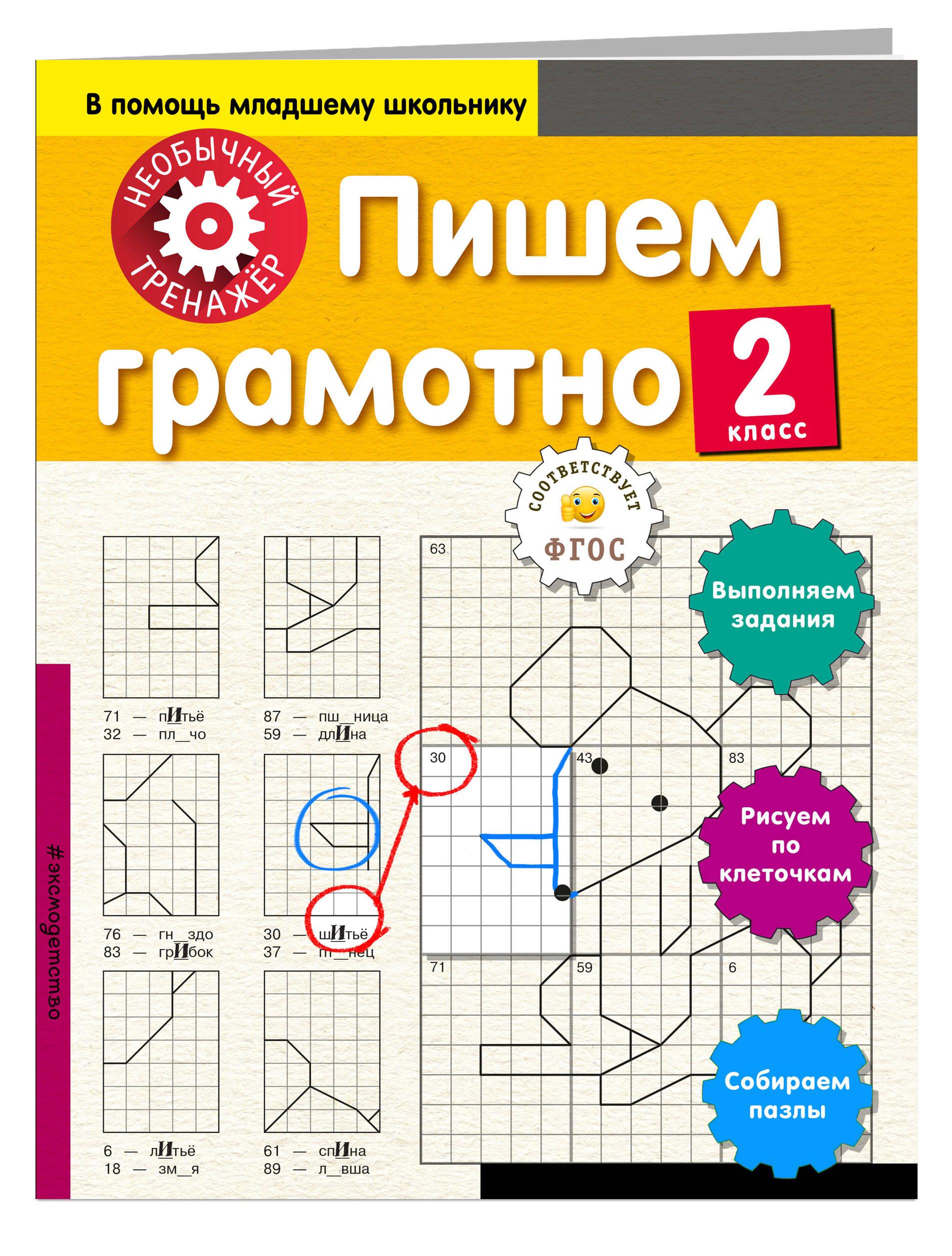А. А. Аксенова Пишем грамотно. 2-й класс