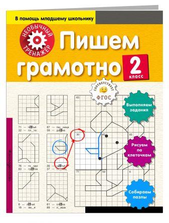 А. А. Аксенова - Пишем грамотно. 2-й класс обложка книги