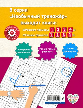 Пишем грамотно. 2-й класс А. А. Аксенова
