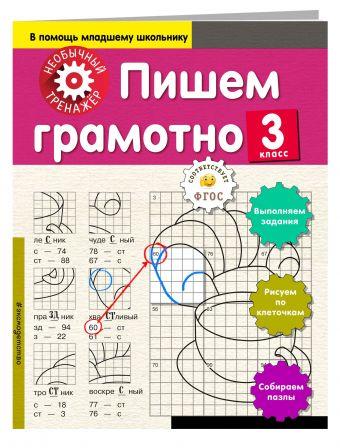 Пишем грамотно. 3-й класс А. А. Аксенова