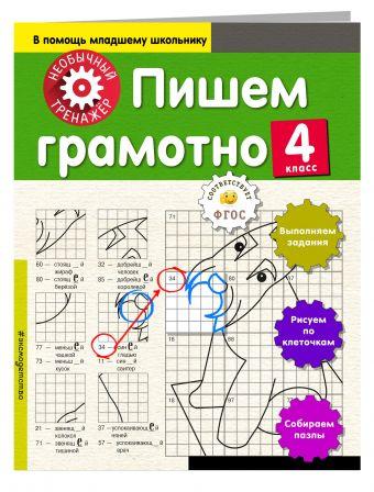 Пишем грамотно. 4-й класс А. А. Аксенова