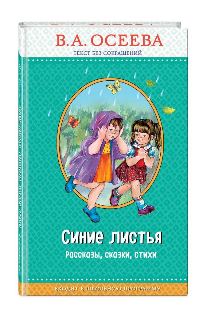 В.А. Осеева - Синие листья (с крупными буквами, ил. Е. Карпович) обложка книги