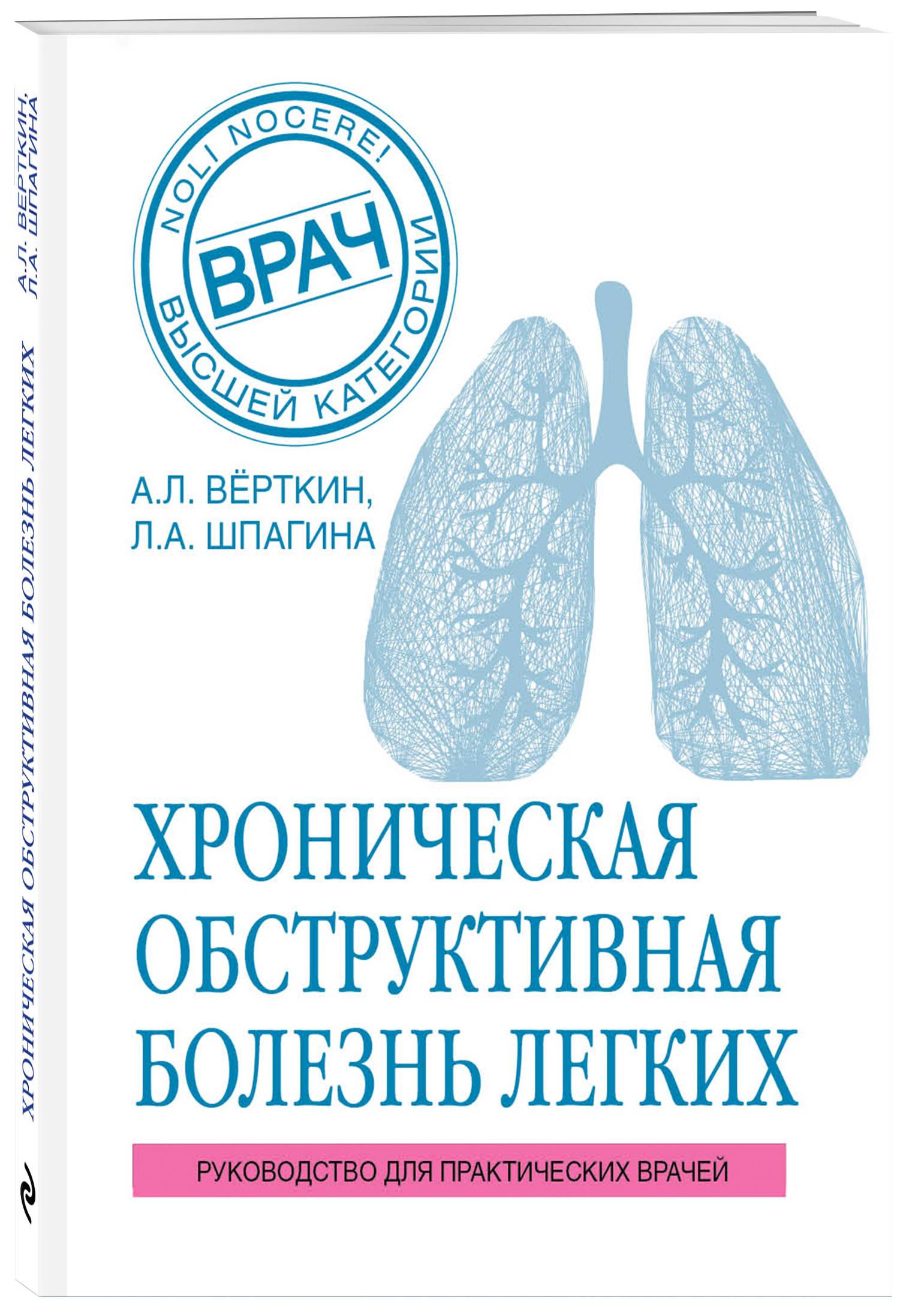 Фото - А. Л. Вёрткин, Л. А. Шпагина ХОБЛ. Руководство для практических врачей а л вёрткин шедевры художественных галерей для докторов остеопороз