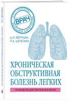 Вёрткин А.Л., Шпагина Л.А. - ХОБЛ. Руководство для практических врачей' обложка книги