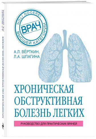 А. Л. Вёрткин, Л. А. Шпагина - ХОБЛ. Руководство для практических врачей обложка книги