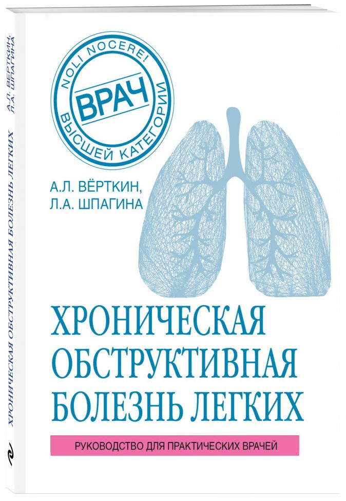 ХОБЛ. Руководство для практических врачей А. Л. Вёрткин, Л. А. Шпагина