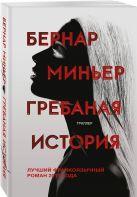 Бернар Миньер - Гребаная история' обложка книги