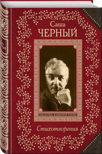 Саша Черный - Стихотворения обложка книги