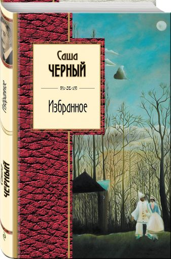 Саша Черный - Избранное обложка книги