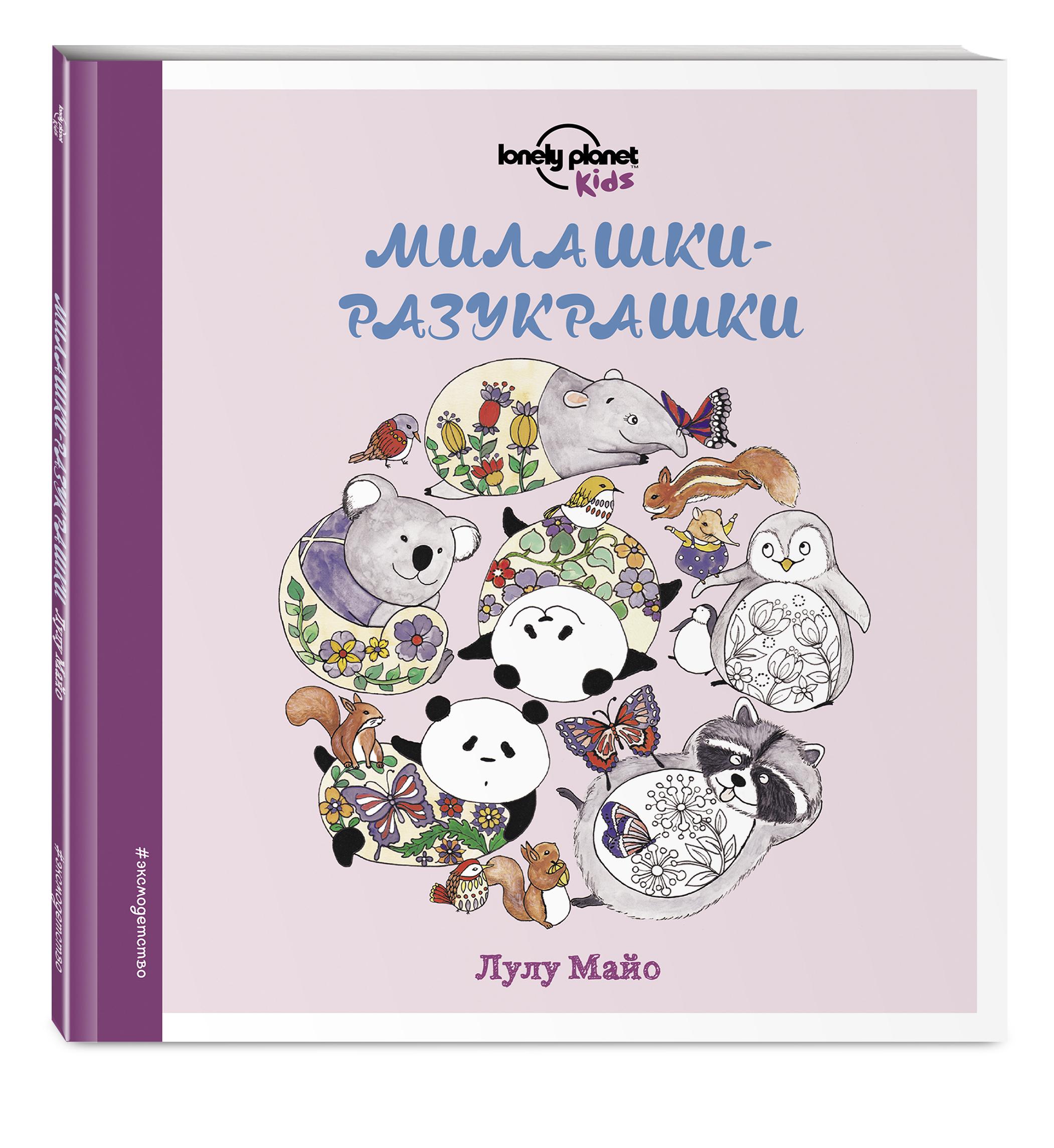 Майо Л. Милашки-разукрашки офелия нгуан секреты красоты для девочек кто на свете всех милее