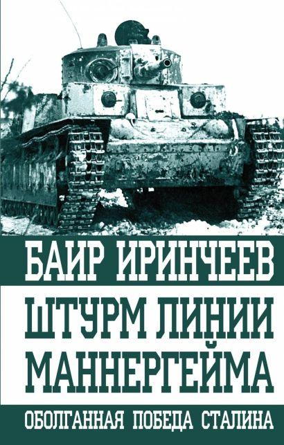 Штурм линии Маннергейма. Оболганная победа Сталина - фото 1