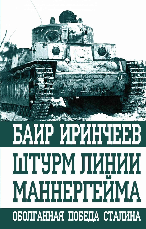 Иринчеев Баир Штурм линии Маннергейма. Оболганная победа Сталина книги эксмо оболганная победа сталина штурм линии маннергейма
