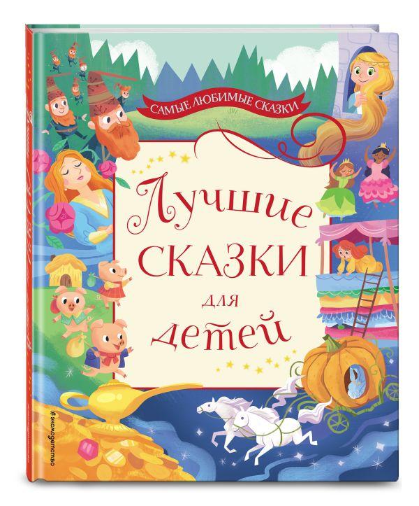 Zakazat.ru: Лучшие сказки для детей