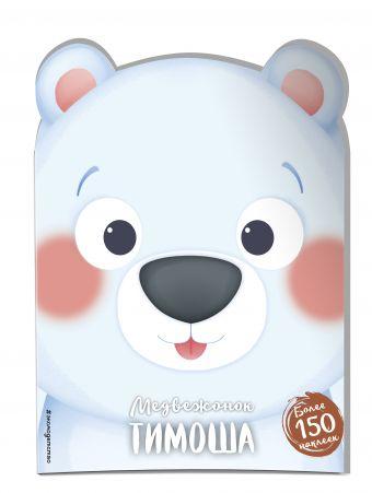 Медвежонок Тимоша