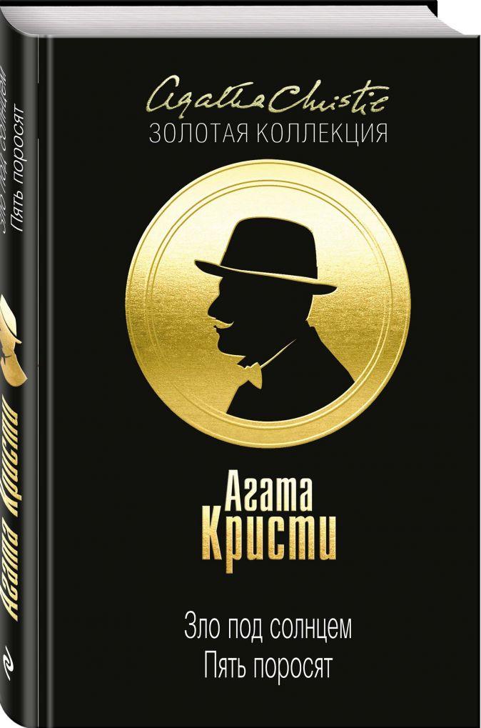 Агата Кристи - Зло под солнцем. Пять поросят обложка книги