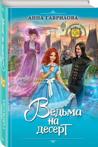 Анна Гаврилова - Ведьма на десерт обложка книги