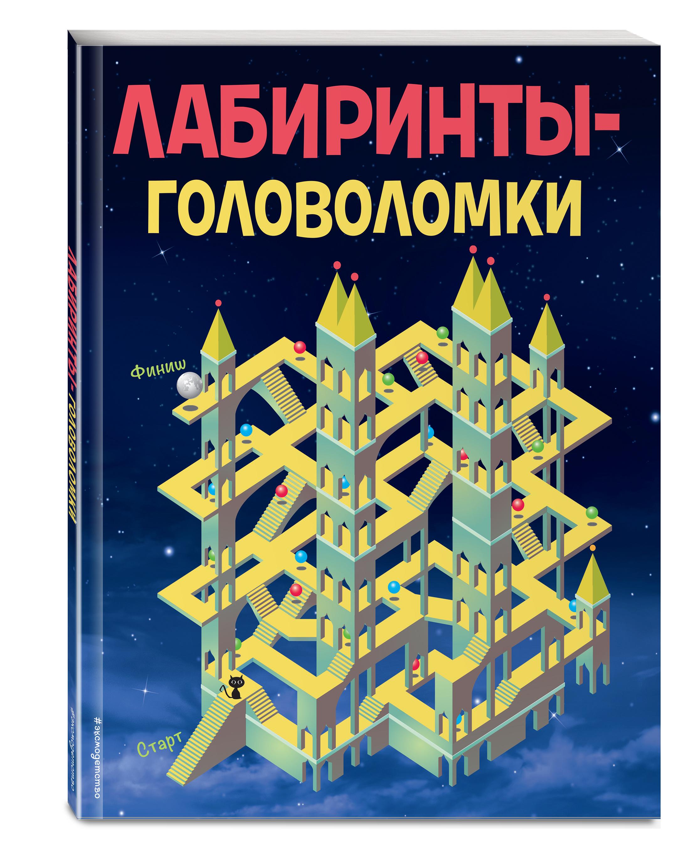 Лабиринты-головоломки ищу выход лабиринты шагалки искалки