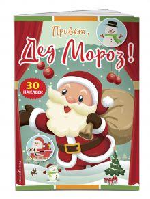 Привет, Дед Мороз! (+ наклейки)