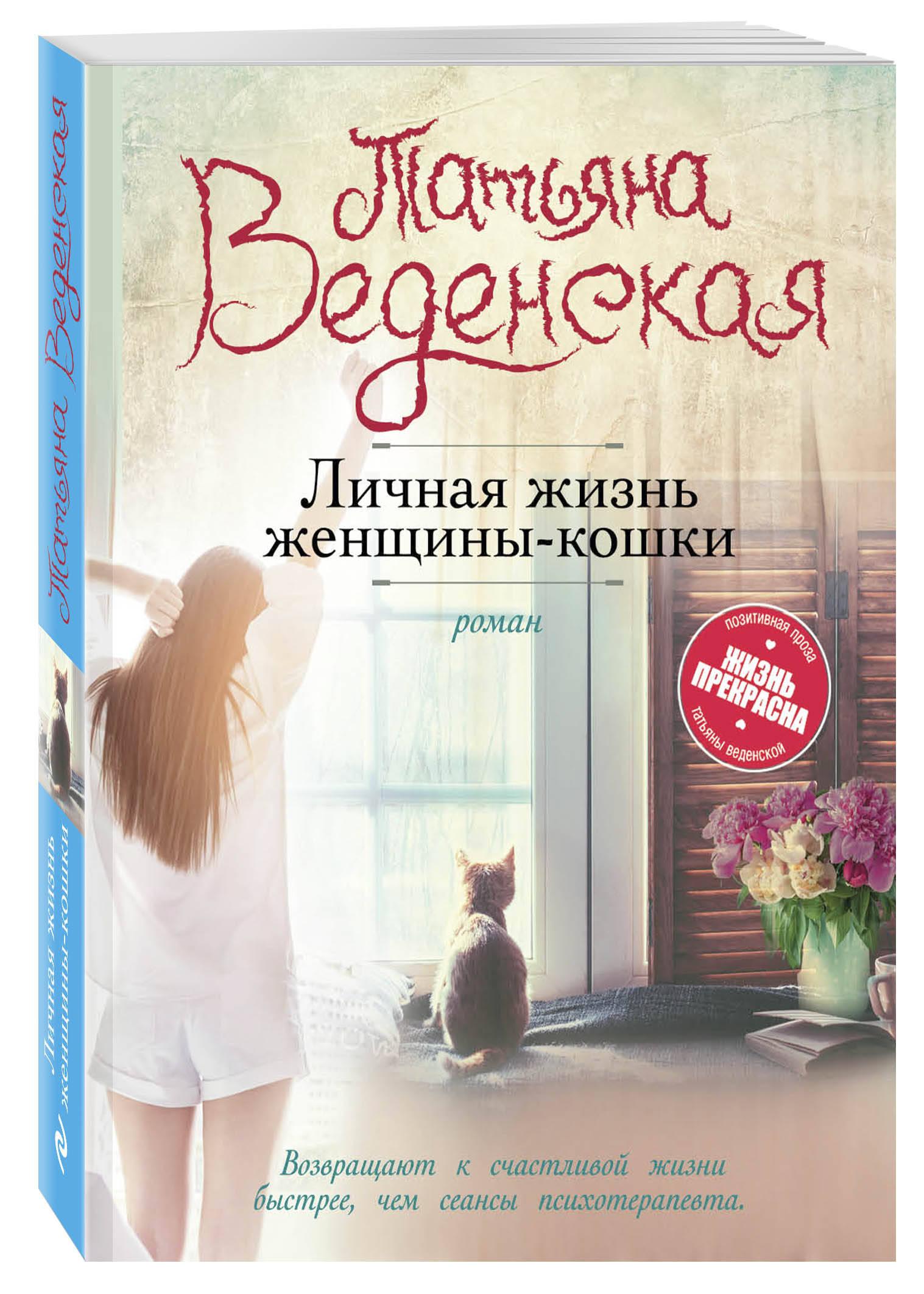 Личная жизнь женщины-кошки ( Веденская Т.  )