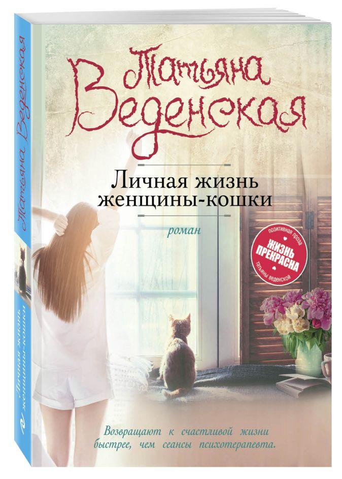 Татьяна Веденская - Личная жизнь женщины-кошки обложка книги