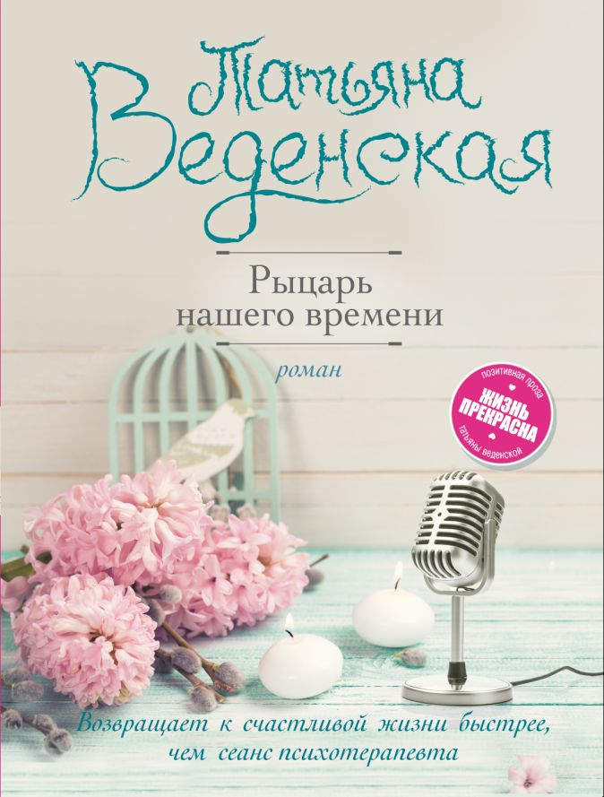 Татьяна Веденская - Рыцарь нашего времени обложка книги