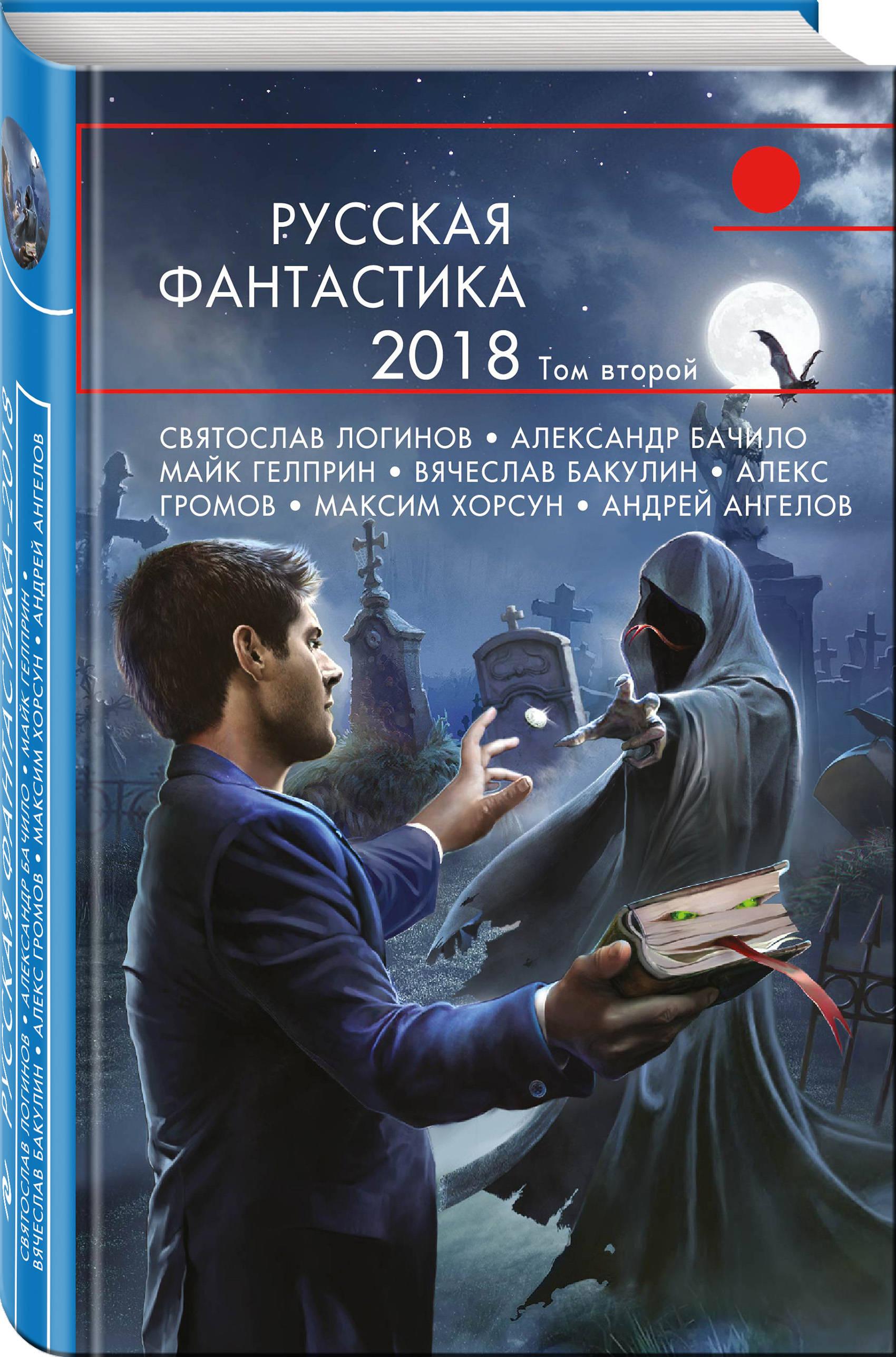 Гелприн М., Логинов С., Бачило А. Русская фантастика-2018. Том второй