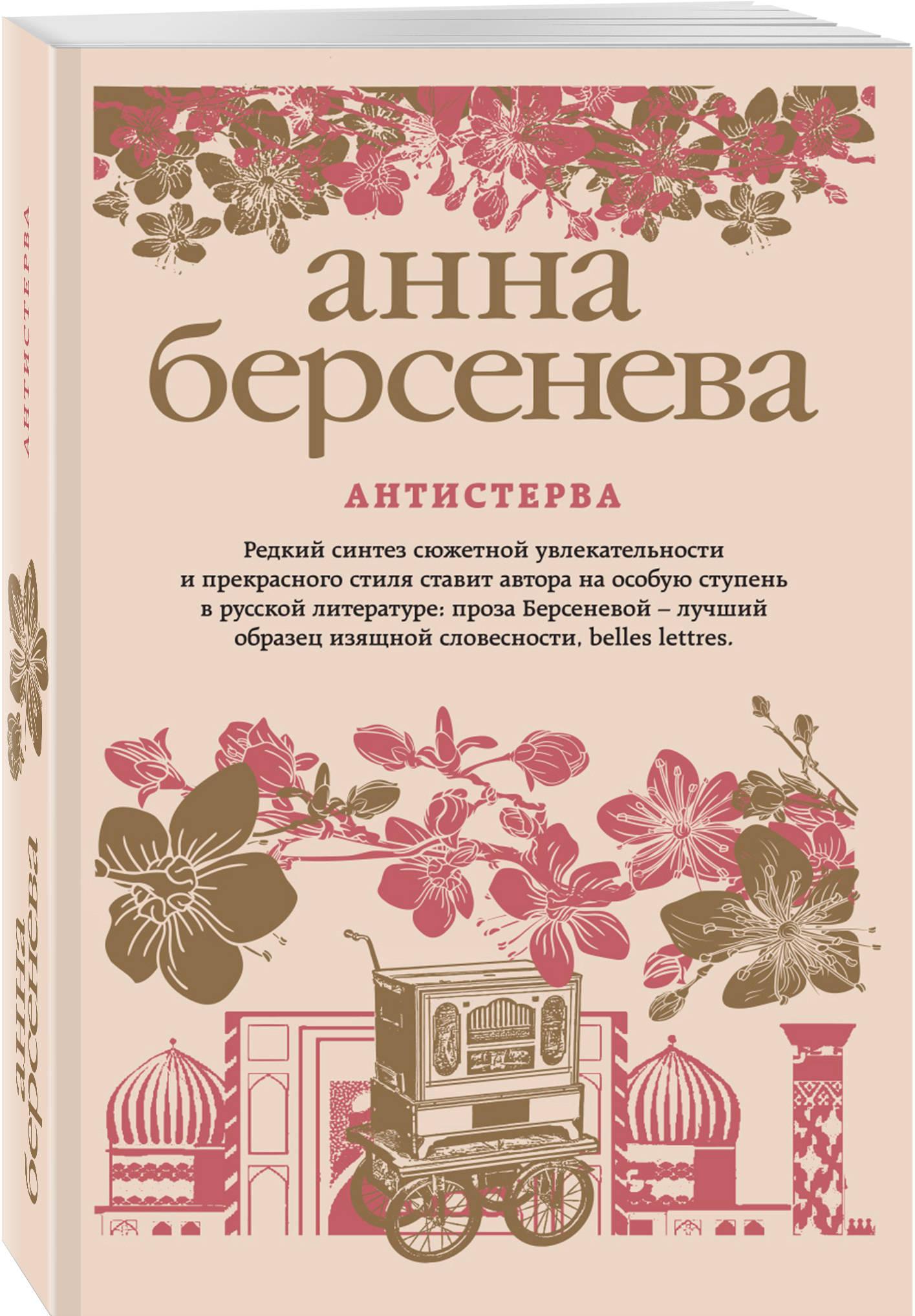 Анна Берсенева Антистерва
