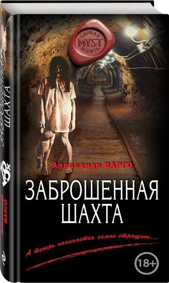 Александр Варго - Заброшенная шахта обложка книги