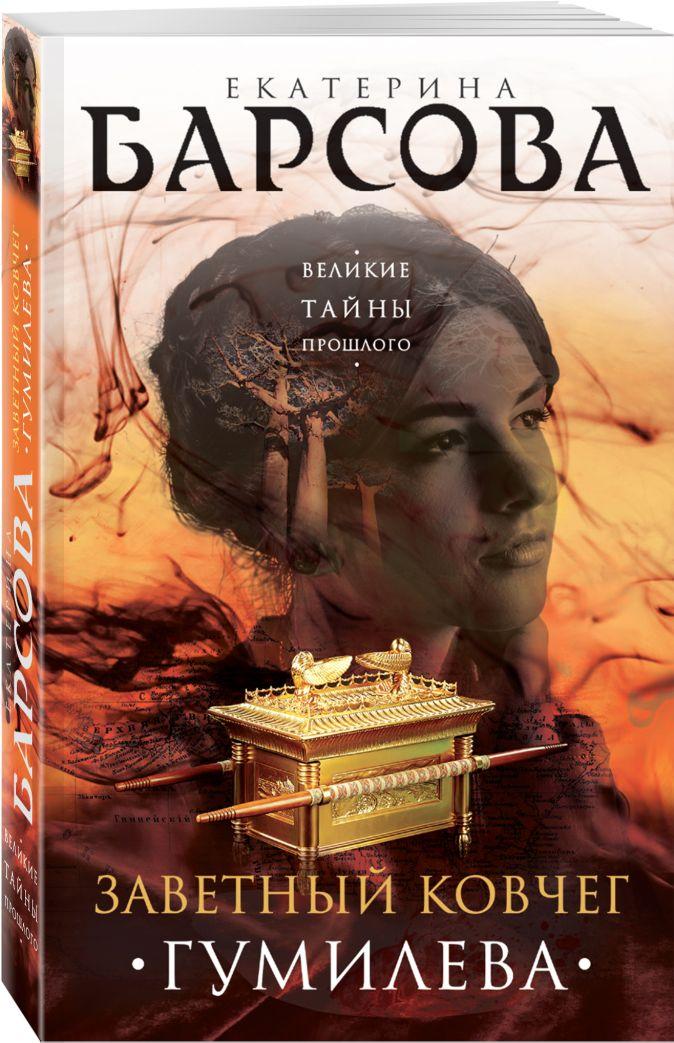 Екатерина Барсова - Заветный ковчег Гумилева обложка книги