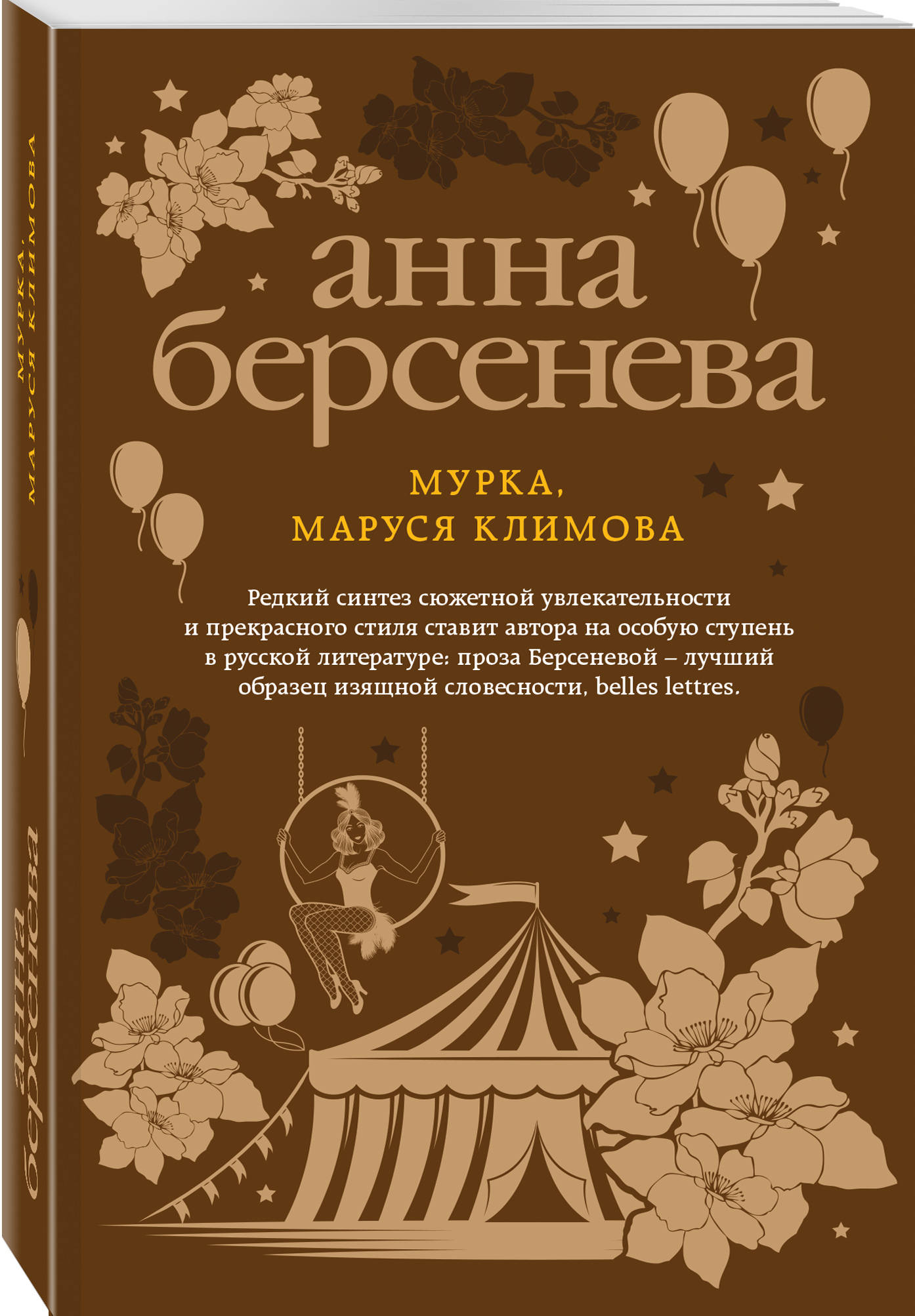 Анна Берсенева Мурка, Маруся Климова анна берсенева мурка маруся климова
