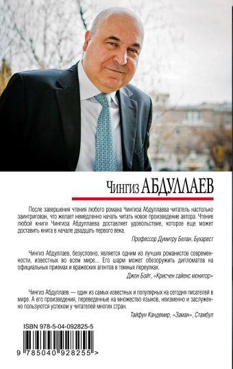 Клан новых амазонок Чингиз Абдуллаев