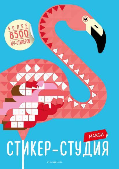 Макси Стикер-студия (+ более 8500 арт-стикеров) - фото 1