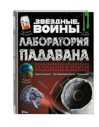 Звёздные Войны. Лаборатория падавана