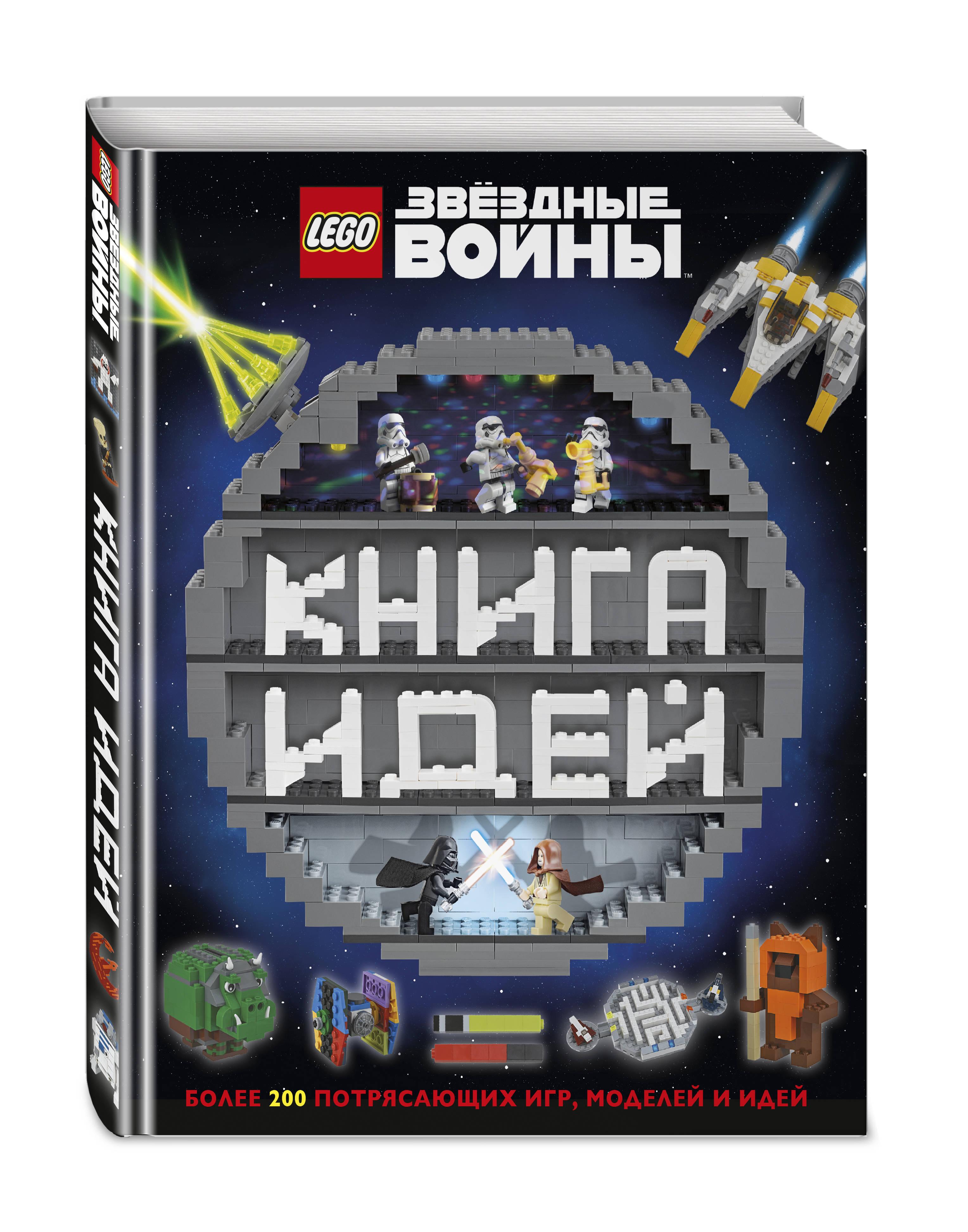 LEGO Star Wars. Книга идей мухаммад таки джа фари благоразумная жизнь
