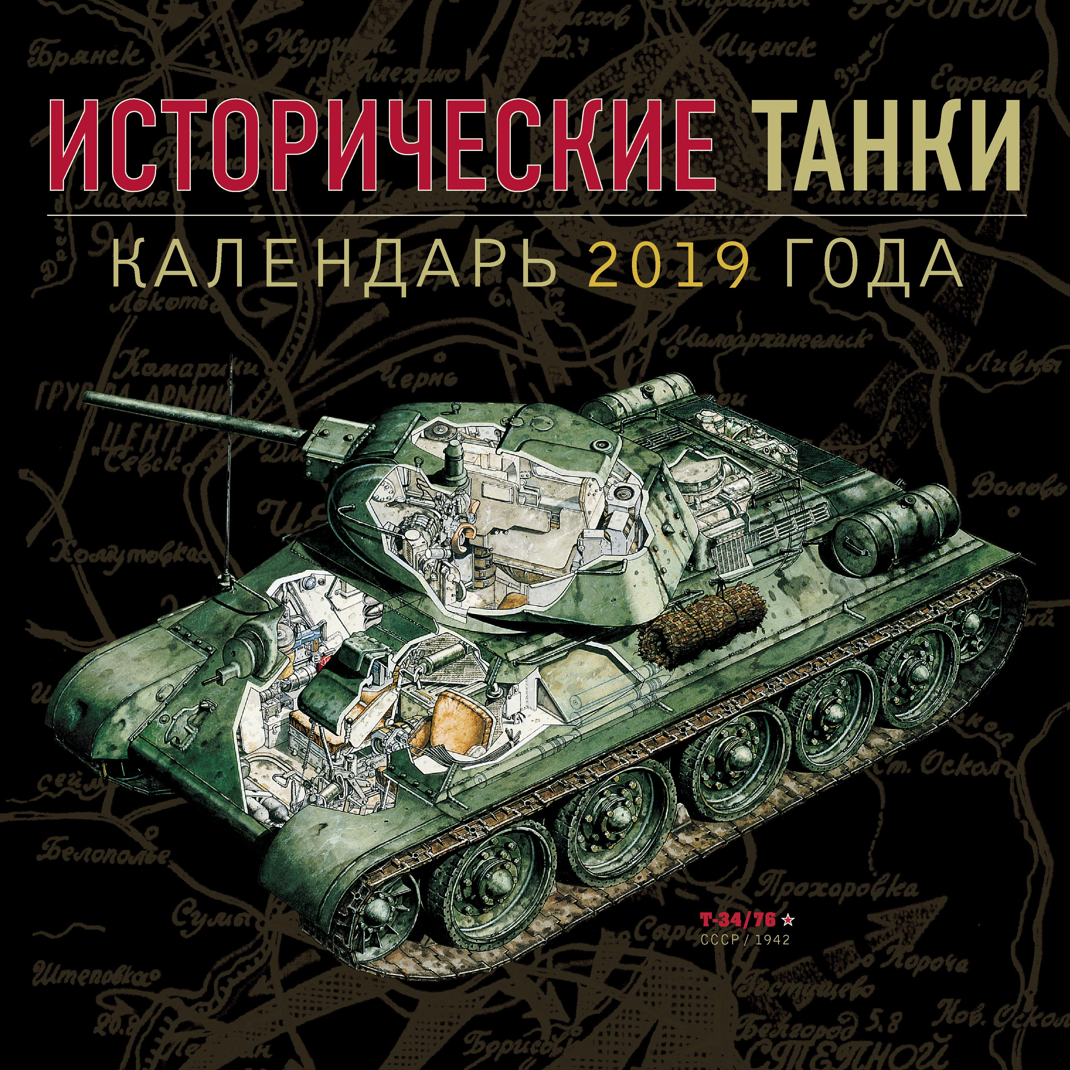 Исторические танки. Классические модели 1939-1950. 2019 год