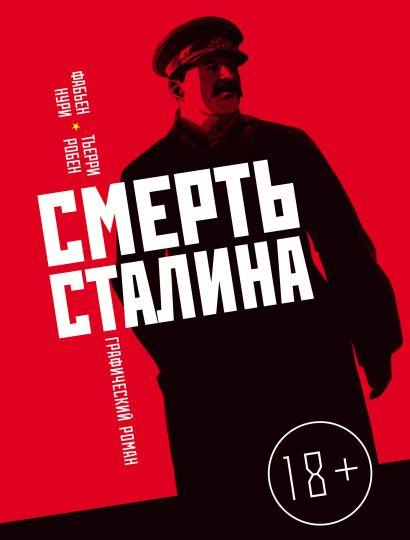 Смерть Сталина - фото 1