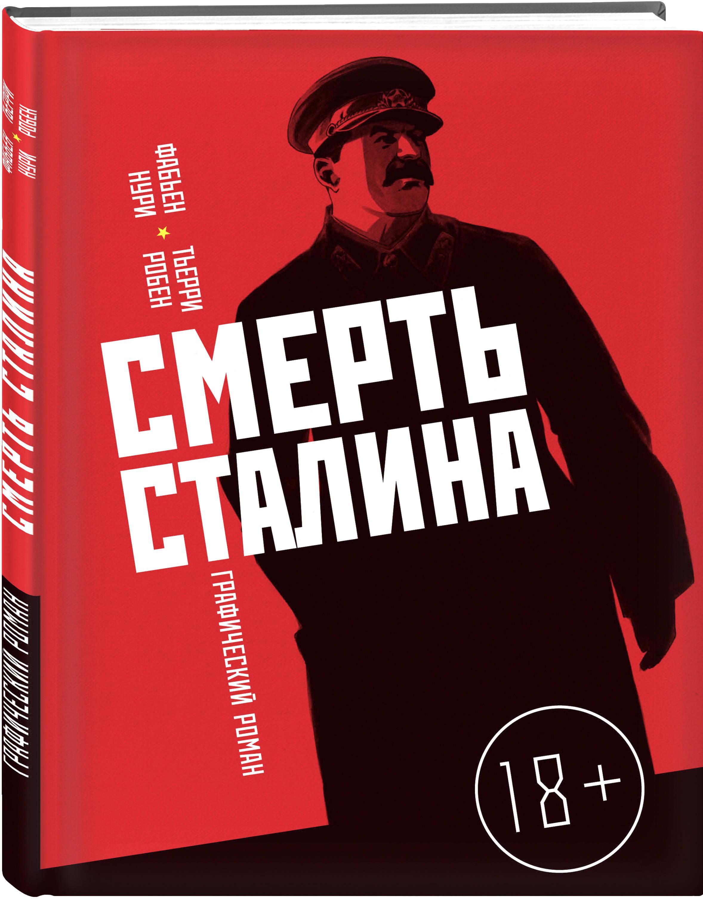 Фабьен Нури, Тьерри Робен Смерть Сталина