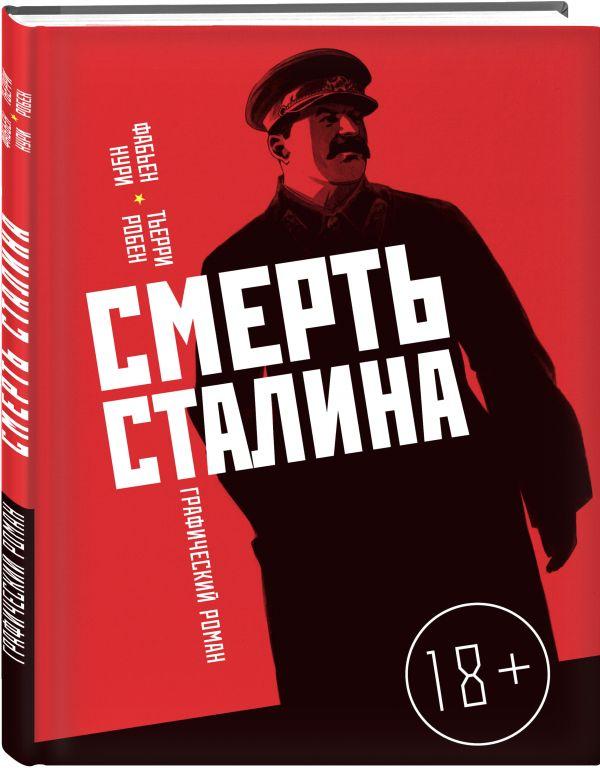 Фото - Нури Фабьен, Робен Тьерри Смерть Сталина емельянов ю сталин на вершине власти