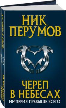 Ник Перумов (Новое оформление)