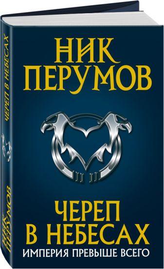 Ник Перумов - Череп в небесах обложка книги