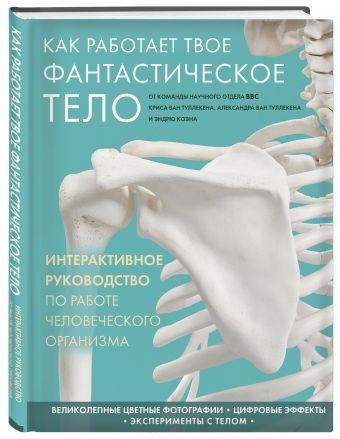 Секреты человеческого тела Миронова Л.Н.