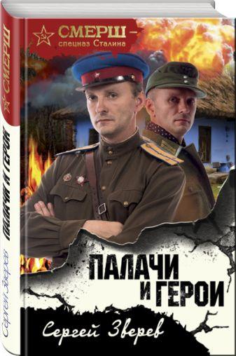 Сергей Зверев - Палачи и герои обложка книги